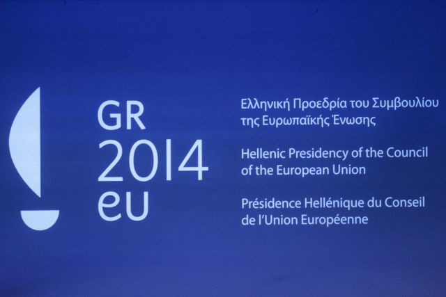 Greece assumes the presidency of the European Union | tovima.gr