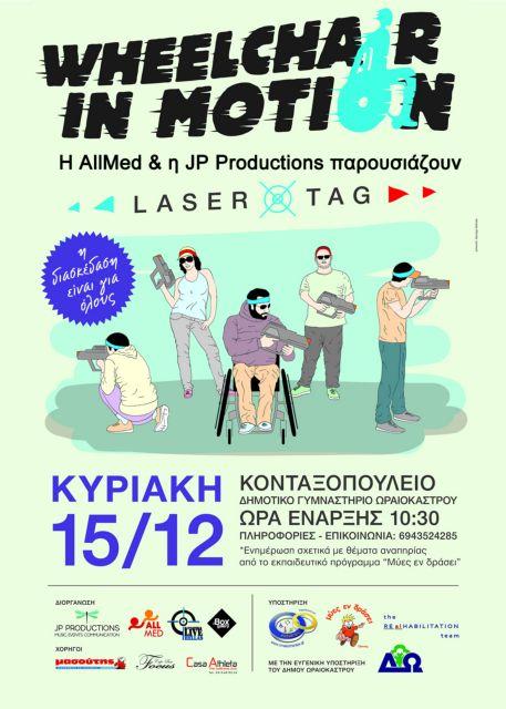 «Η διασκέδαση είναι για όλους»: εκδήλωση με λέιζερ – paintball για ΑμεΑ | tovima.gr