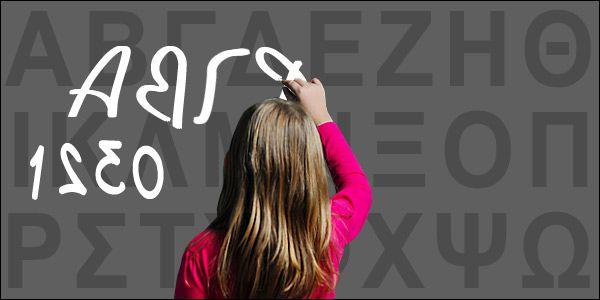 Στα μάτια ίσως κρύβεται η αιτία της δυσλεξίας, σύμφωνα με γαλλική μελέτη | tovima.gr