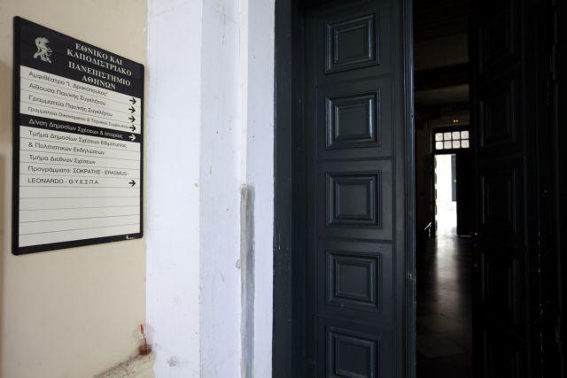 Η Σύγκλητος του ΕΚΠΑ έσωσε το εξάμηνο – μαθήματα ως 9 Αυγούστου | tovima.gr