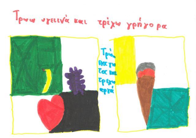 Κοινωνικό Σχολείο, δράσεις διατροφικές συνήθειες και ασθένειες των μαθητών | tovima.gr