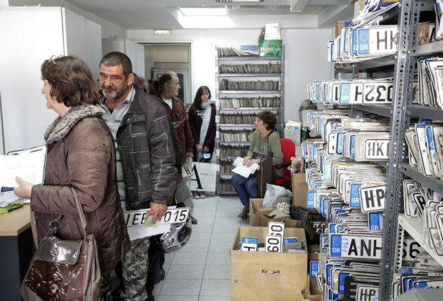 Δεκαπενταύγουστος 2018: Πότε επιστρέφονται οι πινακίδες   tovima.gr