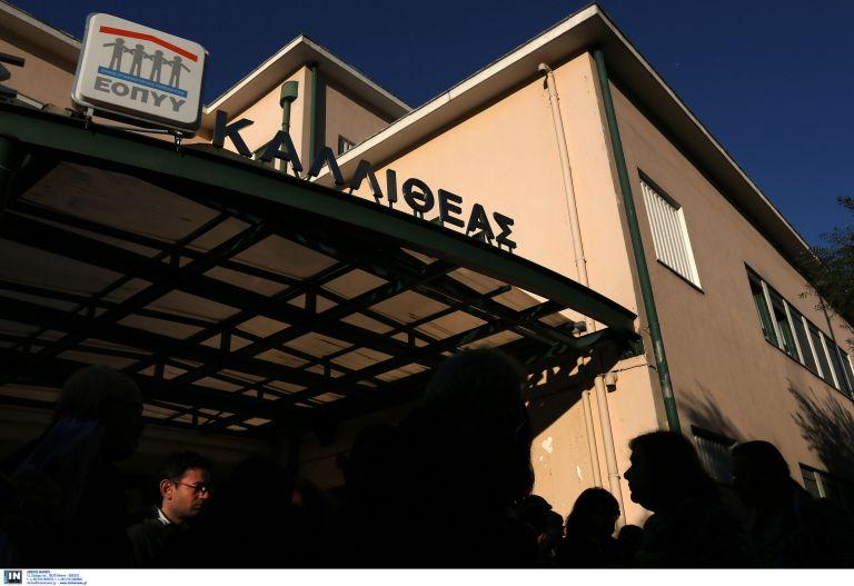 ΕΟΠΥΥ: Διακοπή σύμβασης με κλινικές που είναι σε επίσχεση εργασίας | tovima.gr