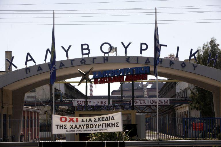 ΒΕΠ: Να δοθεί πολιτική λύση στο ζήτημα της χαλυβουργίας | tovima.gr