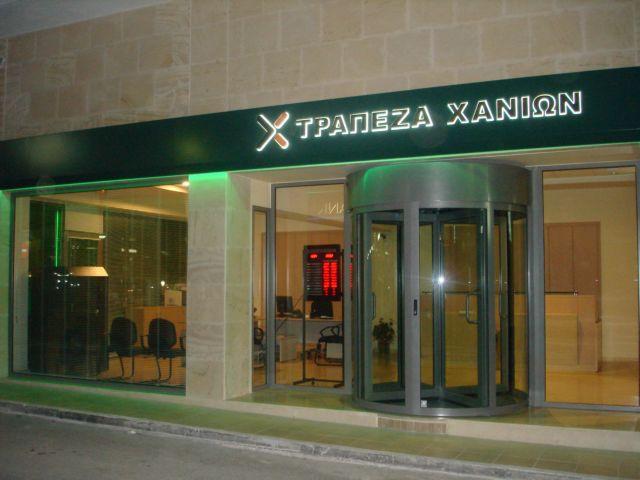 Συνεταιριστική Τράπεζα Χανίων: Η τράπεζα που σώζει επιχειρήσεις | tovima.gr