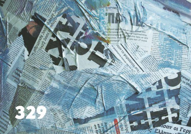 Ελληνες καλλιτέχνες παρουσιάζουν την έκθεση «329» στη Βιέννη | tovima.gr