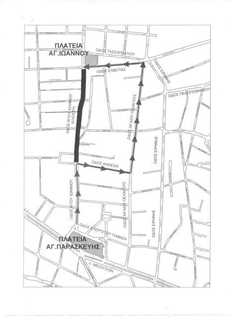 Προσωρινή διακοπή κυκλοφορίας της οδού Αγ. Ιωάννου στην Αγ. Παρασκευή | tovima.gr