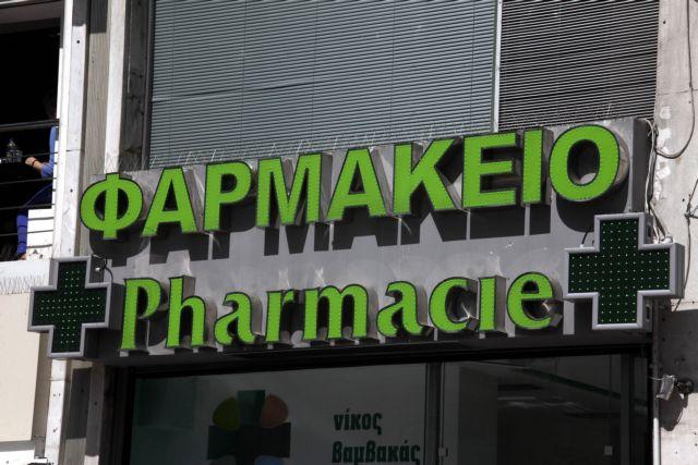 Άδεια ίδρυσης φαρμακείου και σε μη φαρμακοποιούς   tovima.gr