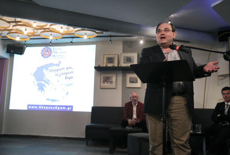Το Ενιαίο Παλλαϊκό Μέτωπο παρουσίασε το ευρωψηφοδέλτιό του | tovima.gr