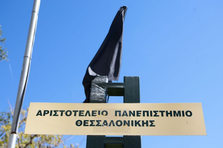 Holocaust memorial unveiled at University of Thessaloniki   tovima.gr