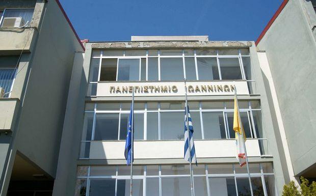 «Pολά» κατεβάζει το Πανεπιστήμιο Ιωαννίνων Πέμπτη και Παρασκευή | tovima.gr