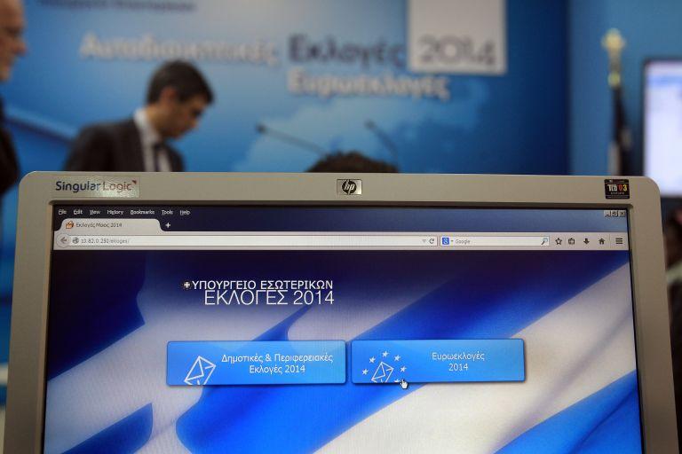 Επιτυχής η «πρόβα τζενεράλε» εν όψει εκλογών στο υπουργείο Εσωτερικών   tovima.gr