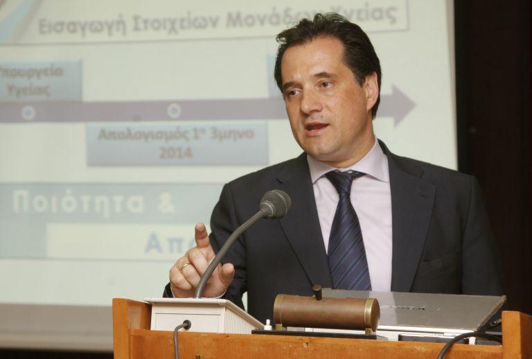 Γεωργιάδης: Εντός στόχων του προϋπολογισμού τα νοσοκομεία | tovima.gr
