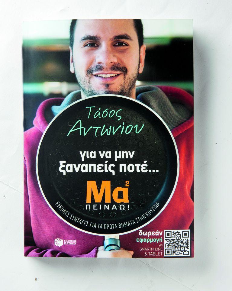 Για να μην ξαναπείς ποτέ… Μα² πεινάω | tovima.gr