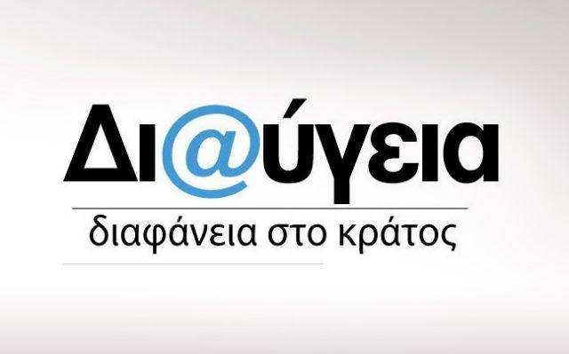 Η νέα «Διαύγεια» υπόσχεται πιο ευέλικτη πρόσβαση στην πληροφορία | tovima.gr