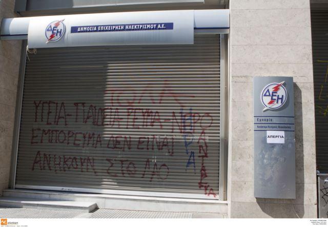 DEI files lawsuit against employee federation GENOP over strike | tovima.gr