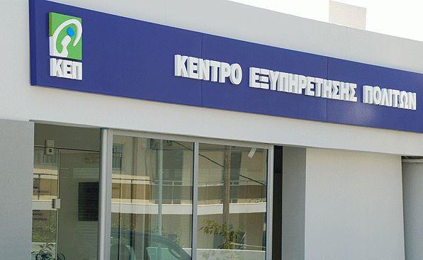Νέα εποχή και νέες υπηρεσίες στα Κέντρα Εξυπηρέτησης Πολιτών | tovima.gr