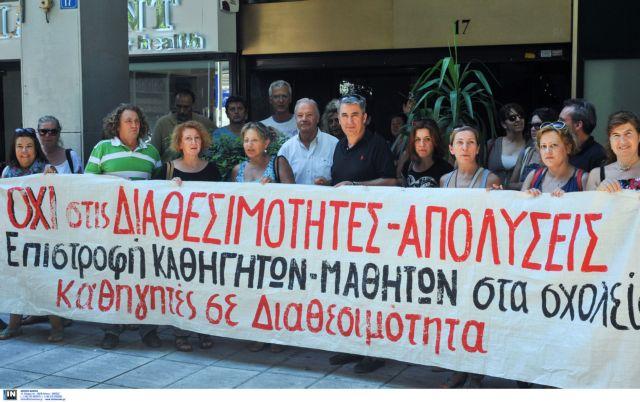 Μηνύσεις ετοιμάζει η ΟΛΜΕ για διακοπή της μισθοδοσίας «διαθεσίμων» | tovima.gr