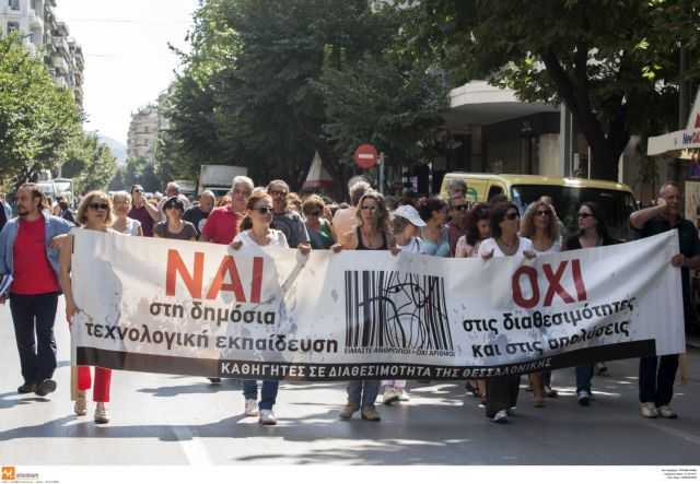 ADEDY and POE-OTA announce walk out and demonstration in Attica | tovima.gr