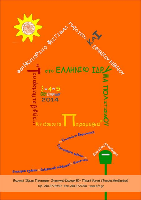 Φεστιβάλ παιδικού βιβλίου στο Ελληνικό Ιδρυμα Πολιτισμού | tovima.gr