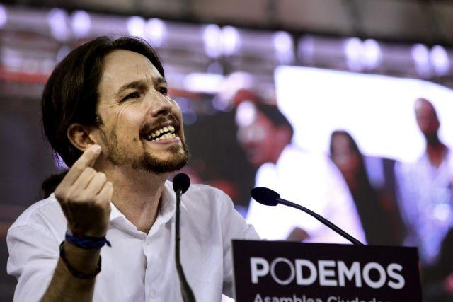 Το νέο αριστερό κόμμα «Podemos» 1η δύναμη στην Ισπανία | tovima.gr