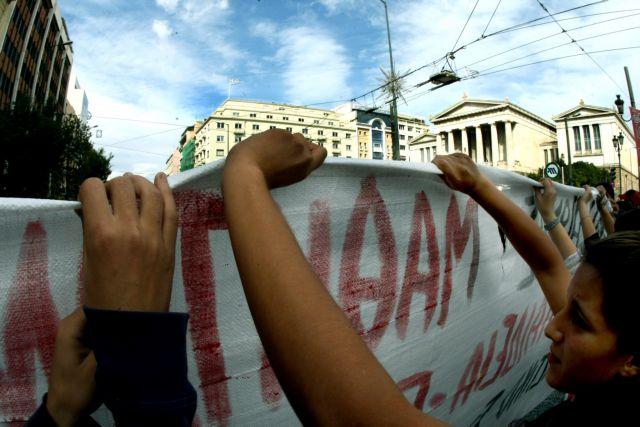 Συγκέντρωση διαμαρτυρίας μαθητών έξω από το υπ. Παιδείας | tovima.gr