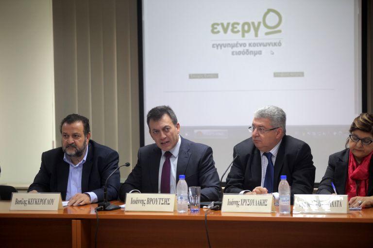 Από 15 Νοεμβρίου οι αιτήσεις για το Ελάχιστο Εγγυημένο Εισόδημα | tovima.gr