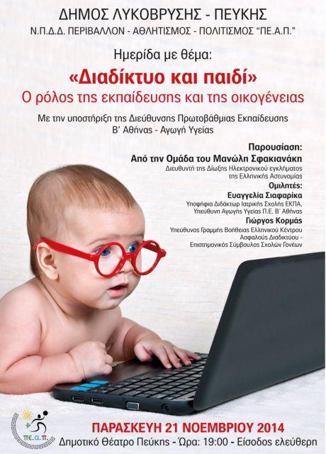 Παιδί και Διαδίκτυο: Η αγωνία των γονιών και ο ρόλος τους | tovima.gr