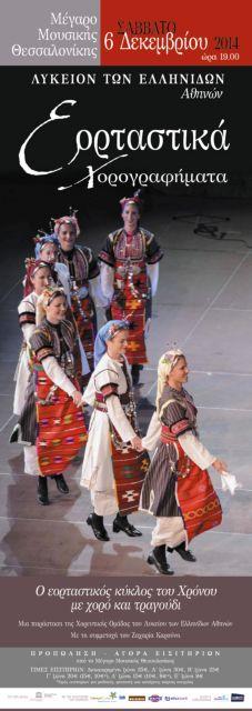 Το Λύκειο Ελληνίδων χορεύει στη Θεσσαλονίκη   tovima.gr