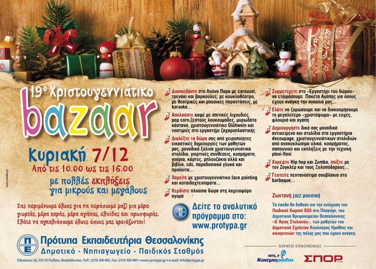 Χριστουγεννιάτικο Bazaar στα Πρότυπα Εκπαιδευτήρια Θεσσαλονίκης | tovima.gr