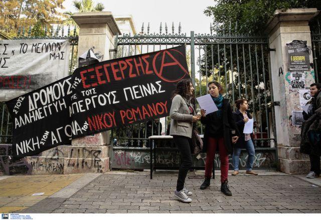 Μπλακ άουτ σε πανεπιστήμια και νοσοκομεία από τις καταλήψεις   tovima.gr