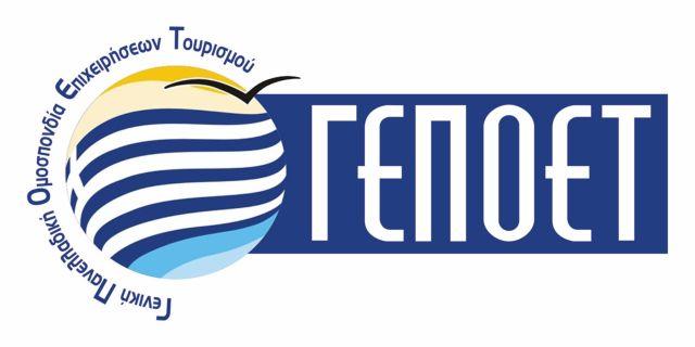 Νέο ΔΣ στη Γενική Πανελλαδική Ομοσπονδία Επιχειρήσεων Τουρισμού | tovima.gr