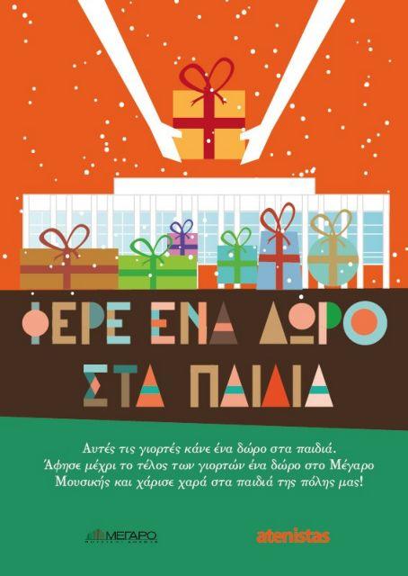 Συγκέντρωση δώρων για παιδιά στο Μέγαρο Μουσικής Αθηνών | tovima.gr