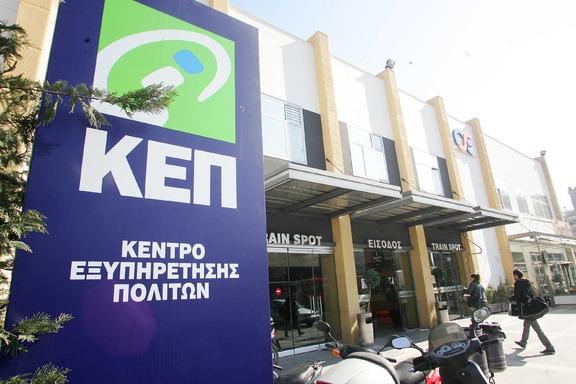 Με ηλεκτρονική αίτηση αντίγραφο ποινικού μητρώου από τα ΚΕΠ σε τρεις μέρες   tovima.gr