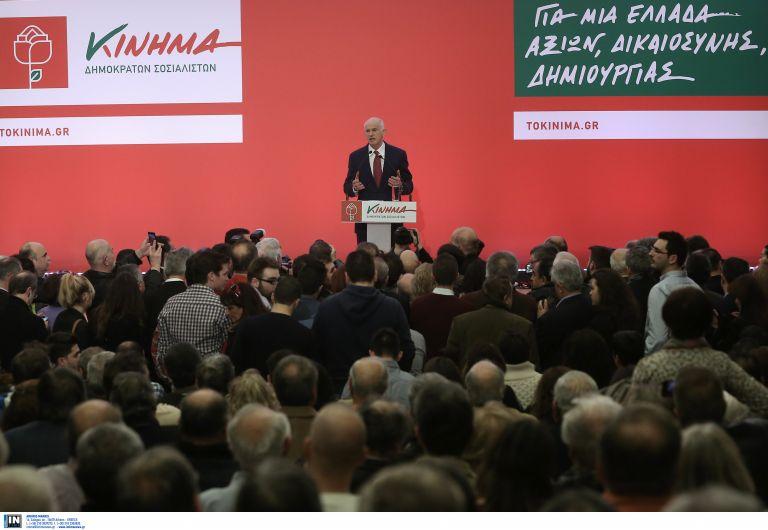 Γ. Παπανδρέου: Θέλουμε να γίνουμε η αλλαγή που πρεσβεύουμε | tovima.gr