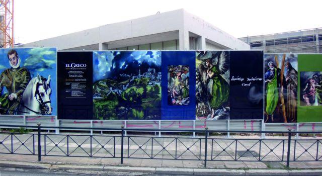Εθνική Πινακοθήκη: Στα άδυτα του εργοταξίου | tovima.gr