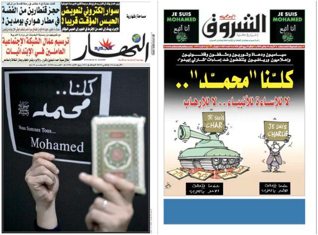 «Είμαστε όλοι Μωάμεθ» γράφουν εφημερίδες στον ισλαμικό κόσμο | tovima.gr