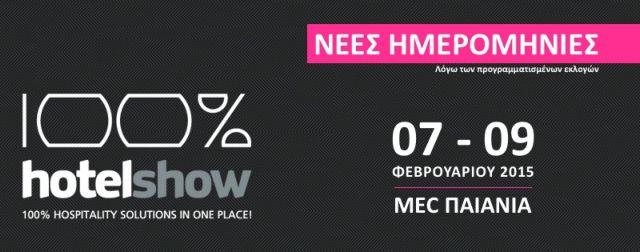 100% Hotel Show: Από 7 έως 9 Φεβρουαρίου οι νέες ημερομηνίες | tovima.gr