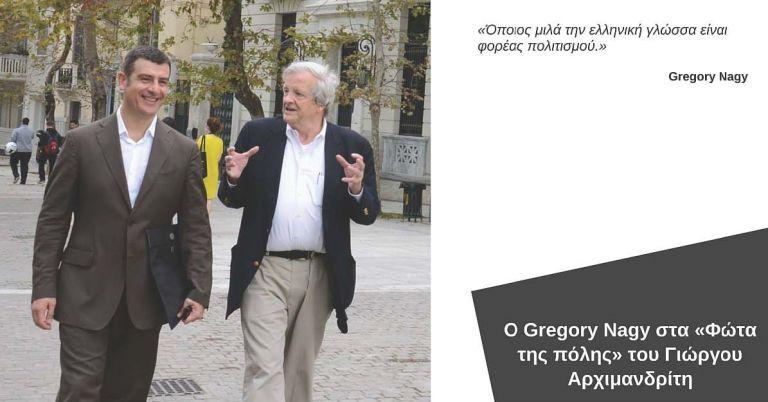 O Gregory Nagy στα «Φώτα της πόλης» | tovima.gr