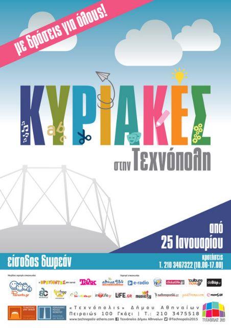 «Κυριακές στην Τεχνόπολη» για όλη την οικογένεια | tovima.gr