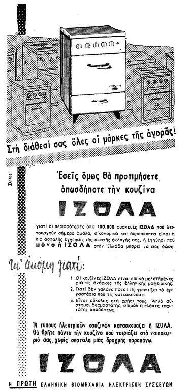 H ΙΖΟΛΑ ξανά στην κουζίνα μας: τα νέα προϊόντα | tovima.gr
