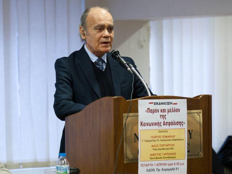 Ρωμανιάς: Οι δανειστές επιμένουν να μειωθούν όλες οι συντάξεις | tovima.gr
