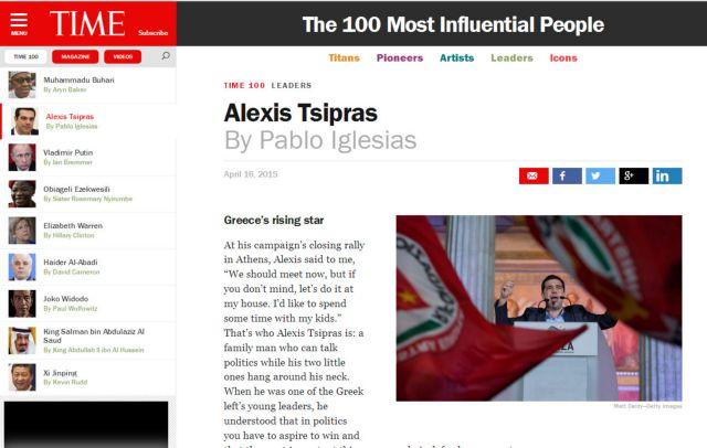 TIME:Στις 100 προσωπικότητες ο Τσίπρας με διεθνή επιρροή   tovima.gr