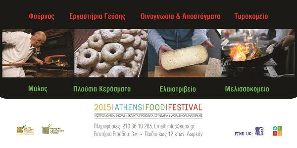 Athens food festival: Από 8 έως 10 Μαΐου στο ΣΕΦ | tovima.gr