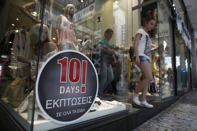 Δεκαήμερο εκπτώσεων στα καταστήματα από 1 έως 10 Νοεμβρίου | tovima.gr
