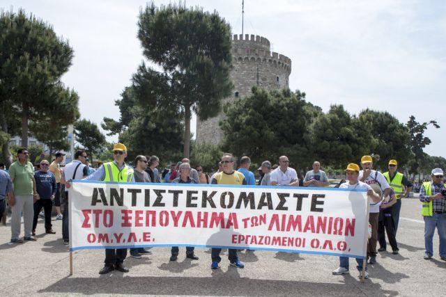 Τρίωρη στάση εργασίας σήμερα από τους εργαζόμενους του ΟΛΘ | tovima.gr