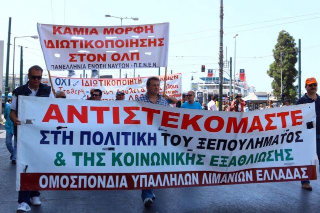 Ευρεία σύσκεψη για την ιδιωτικοποίηση του ΟΛΠ συγκαλεί η ΟΜΥΛΕ | tovima.gr