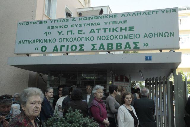 Γιατροί: Αμεση στελέχωση του Παθολογοανατομικού του «Αγιου Σάββα»   tovima.gr