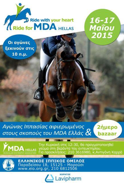 Ιππικοί αγώνες με φιλανθρωπικό χαρακτήρα   tovima.gr