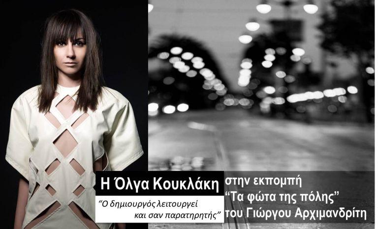 Η Όλγα Κουκλάκη στα «Φώτα της πόλης» | tovima.gr